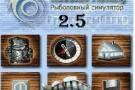 russkaya rybalka 2.5