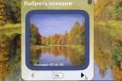 russkaya rybalka 3.0-4