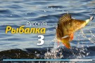 russkaya rybalka 3 3