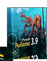 Русская рыбная ловля 0.8 логотип